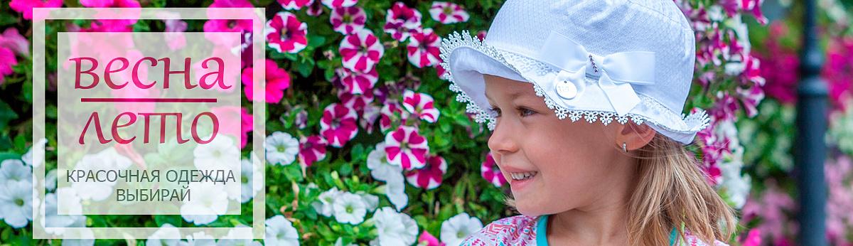 ada41a9f5d75 Интернет-магазин детской одежды, детская одежда — Унимама
